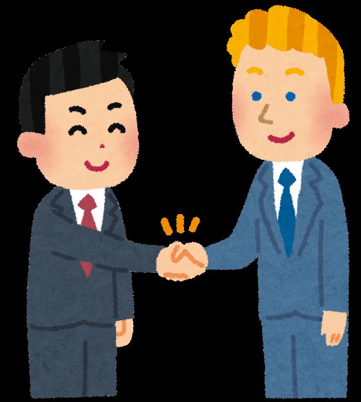 外国人労働者 握手